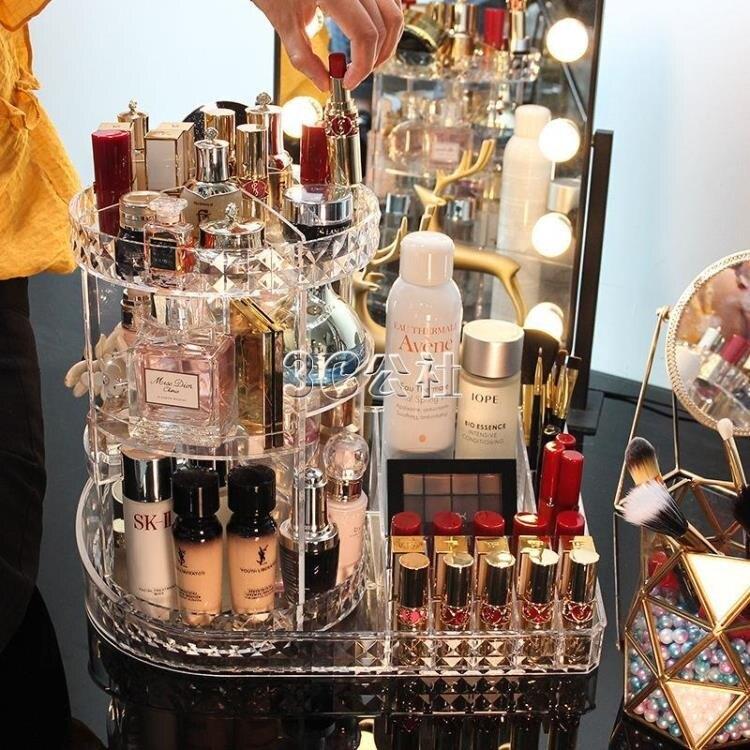 化妝品收納盒亞克力透明旋轉桌面多功能梳妝臺護膚口紅置物架