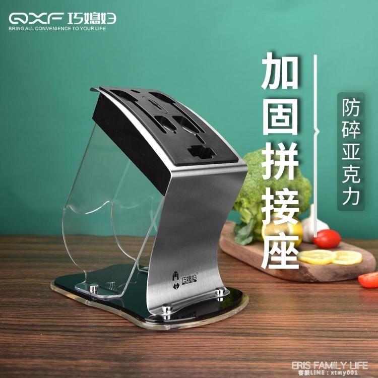 巧媳婦菜刀架子刀架刀座多功能壓克力廚房刀架刀座置物架用品家用
