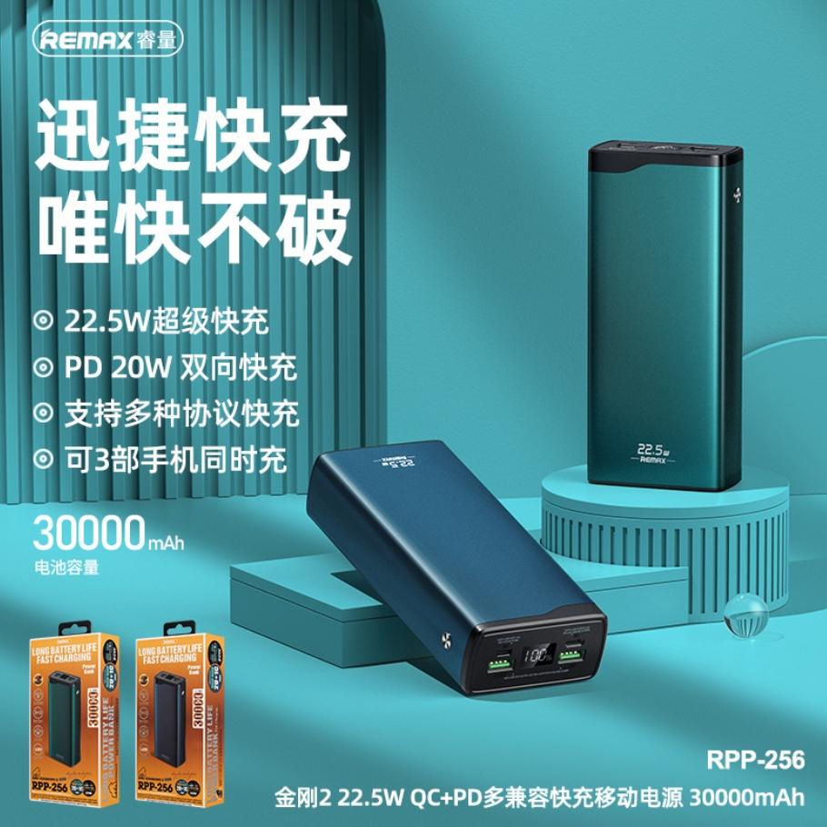 REMAX RPP256 金剛2 行動電源 充電寶 30000mAh 22.5快充 QC+PD 多兼容 快充