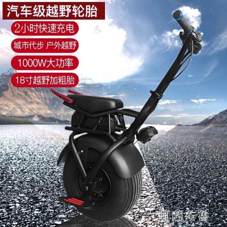 電動獨輪車 電動平衡車成年人上下班代步獨輪車摩托座椅平衡獨單輪車越野超大 MKS