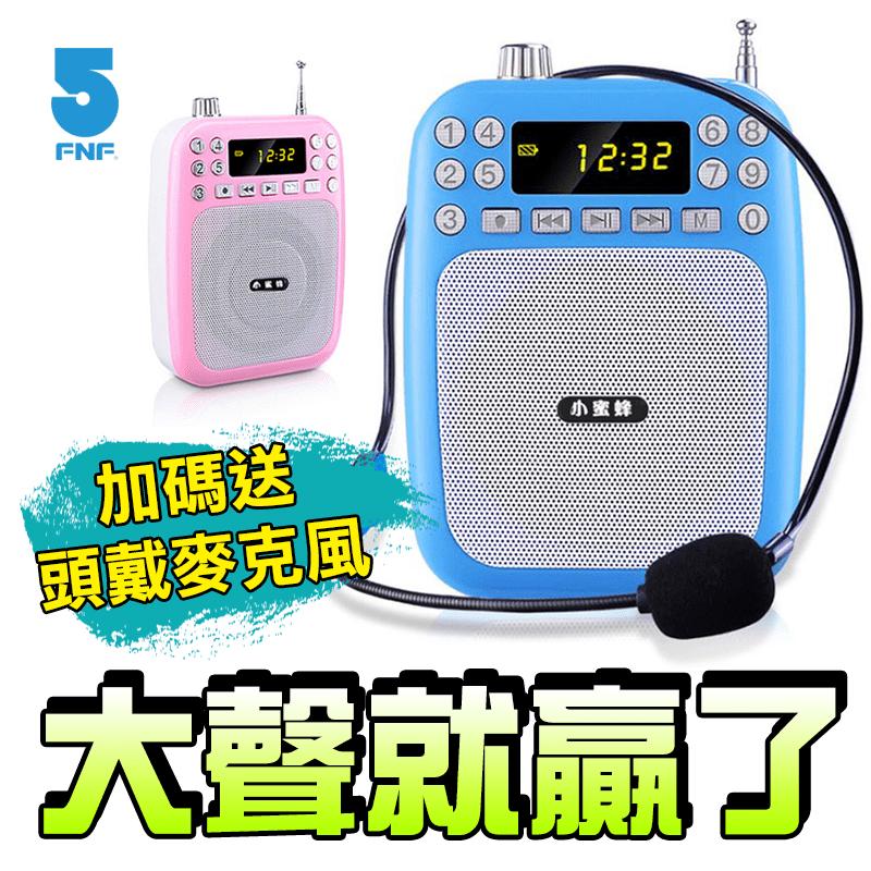 【IFIVE】標準版專業多功能大聲公擴音器  小蜜蜂 收音機  if-301
