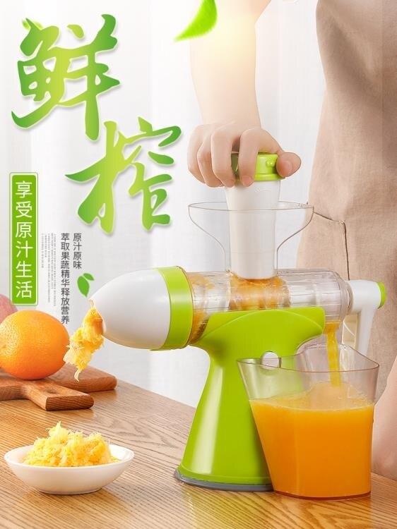 手動榨汁機手搖榨汁器橙汁壓榨器檸檬壓汁器榨橙汁機擠榨果汁神器