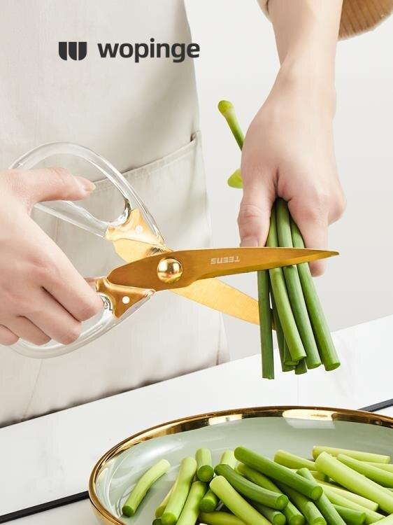 壓克力廚房剪刀強力雞骨剪家用剪菜剪蝦殺魚燒烤肉不銹鋼食物剪子