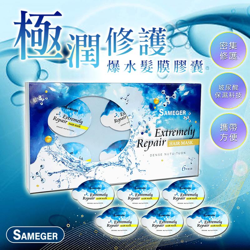 【SAMEGER】極潤修護爆水髮膜膠囊 6入/盒