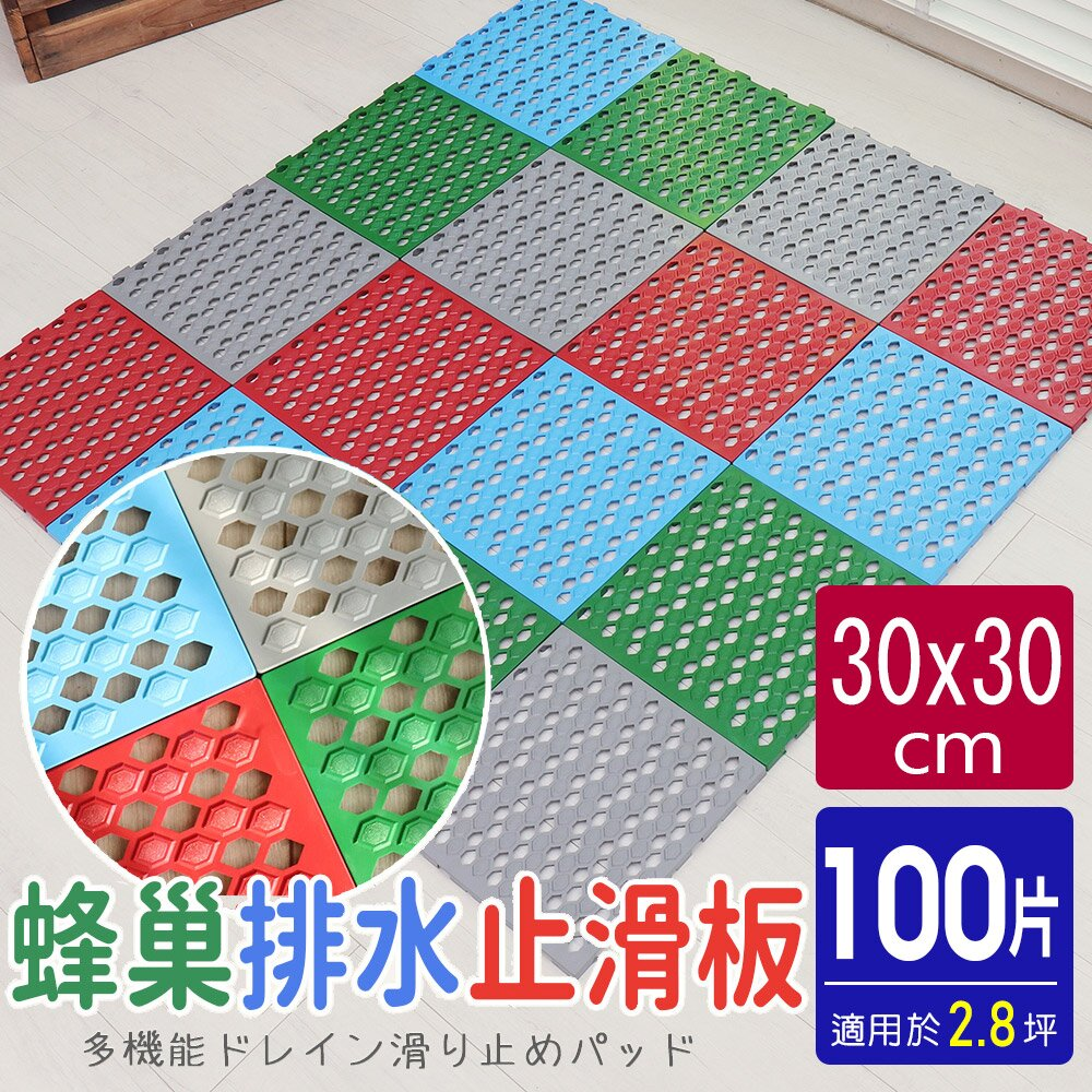 【AD德瑞森】蜂巢造型多功能防霉防滑板/止滑板/排水板(100片裝-適用2.8坪)