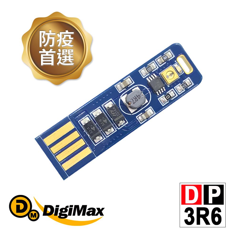DigiMax★DP-3R6 隨身USB型紫外線防疫滅菌LED燈片 [紫外線燈管殺菌][抗菌防疫必備][降低感染機率]