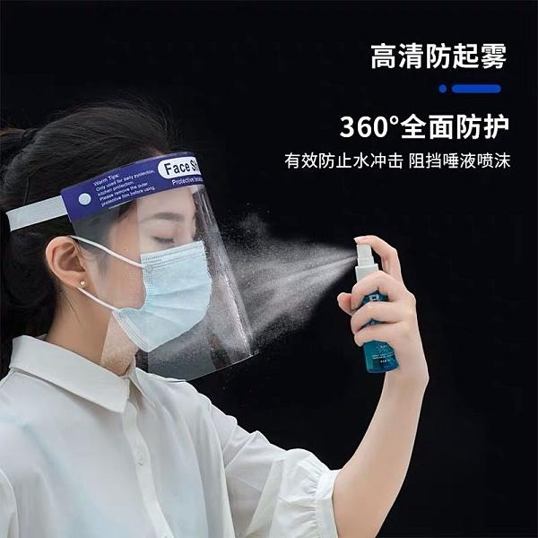 防飛沫面罩 防油面罩全臉防護面具防飛沫防油濺神器護臉面屏頭罩多功能防護罩