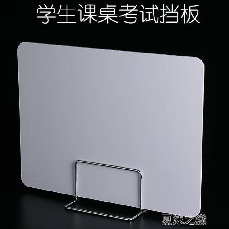 防飛沫擋板 PVC辦公室屏風學生課桌隔離考試擋板防飛沫分割固定移動免打孔  三福百貨