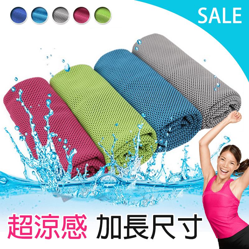 夏季必備極速涼感吸濕降溫涼感巾