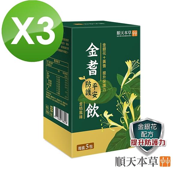 【順天本草】金耆平安防護飲(5入/盒X3)
