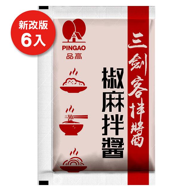 拌醬三劍客-椒麻拌醬 30g x 6包(全素)
