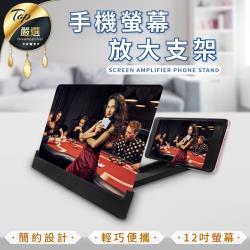 捕夢網-12吋 高清手機螢幕放大器 手機放大鏡
