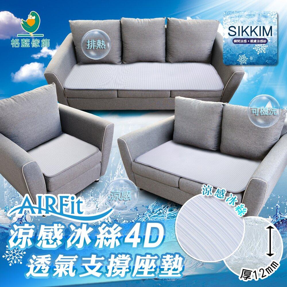 【格藍傢飾】涼感冰絲4D透氣支撐座墊1+2+3人