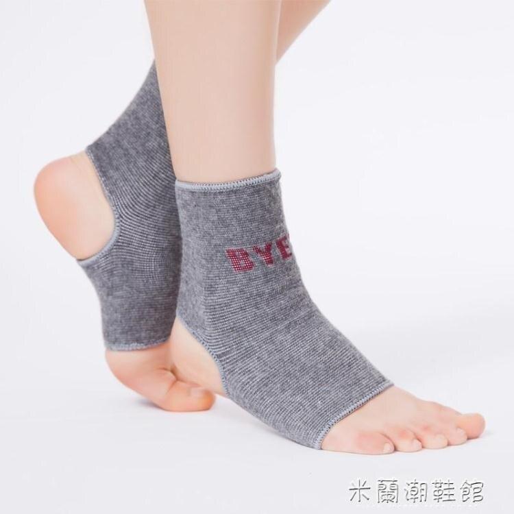 護腳踝 秋冬季保暖護腳脖子護踝腳腕保護襪套護具空調間男女士護腳踝