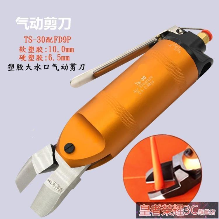 氣動剪 氣動剪刀氣動剪鉗 氣動塑料水口剪 氣剪刀頭TS-20/30 FD5 F5 摩登生活