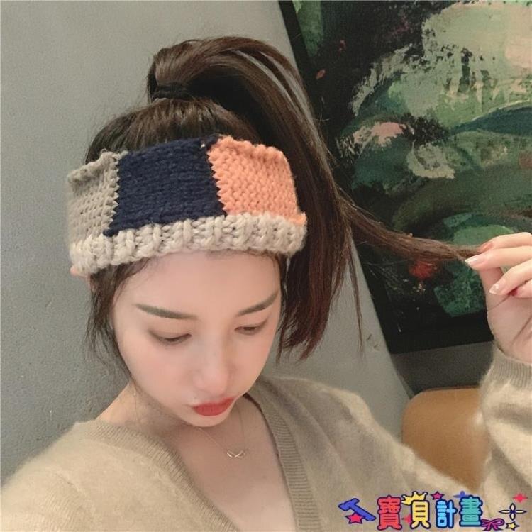 針織髮帶 韓國針織毛線髮帶撞色寬邊運動洗臉頭箍四季百搭外出髮箍頭飾 7號Fashion家居館
