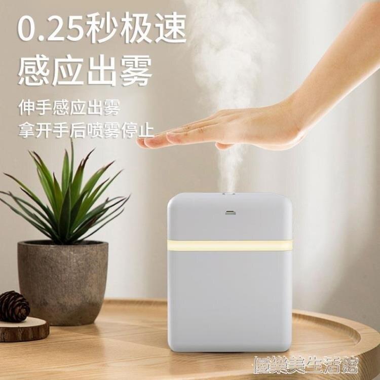 新品酒精消毒器感應全自動噴霧器凈手霧化加濕器便攜智慧感應噴霧  第一印象