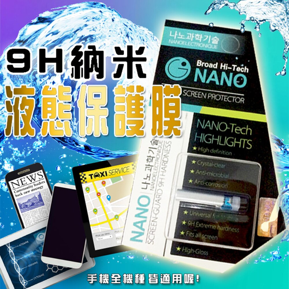 9H納米液態保護膜(2入組)