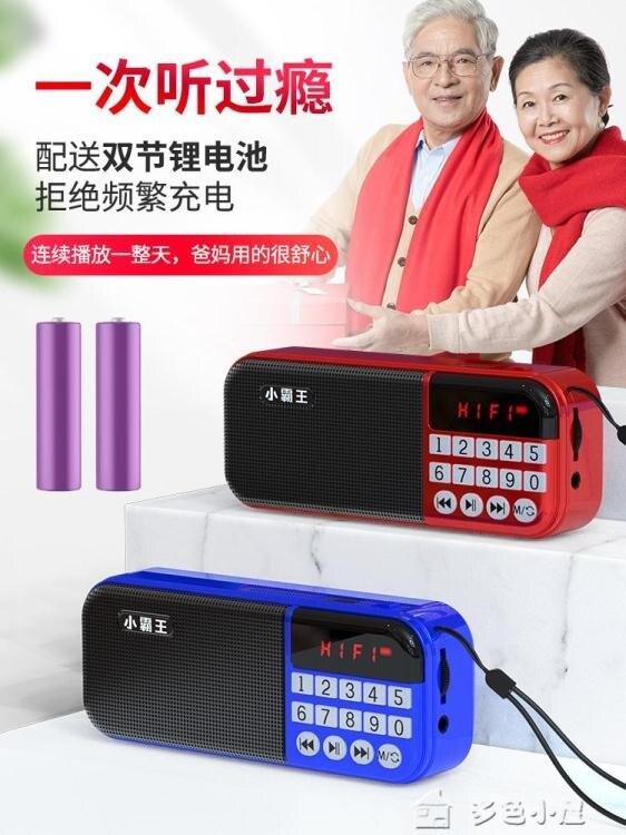 收音機小霸王D33收音機老人新款便攜式大音量老年人小型迷你半導體可充電插 多色小屋