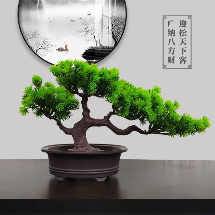 仿真盆景小擺件假樹盆栽綠植新中式迎客松松樹塑膠假花室內裝飾  【618特惠】