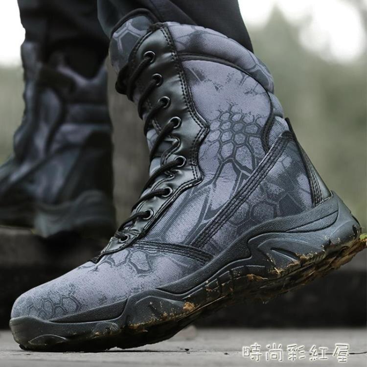 秋冬蟒紋防水超輕減震高幫軍靴男特種兵作戰作訓靴軍鞋陸戰靴「」