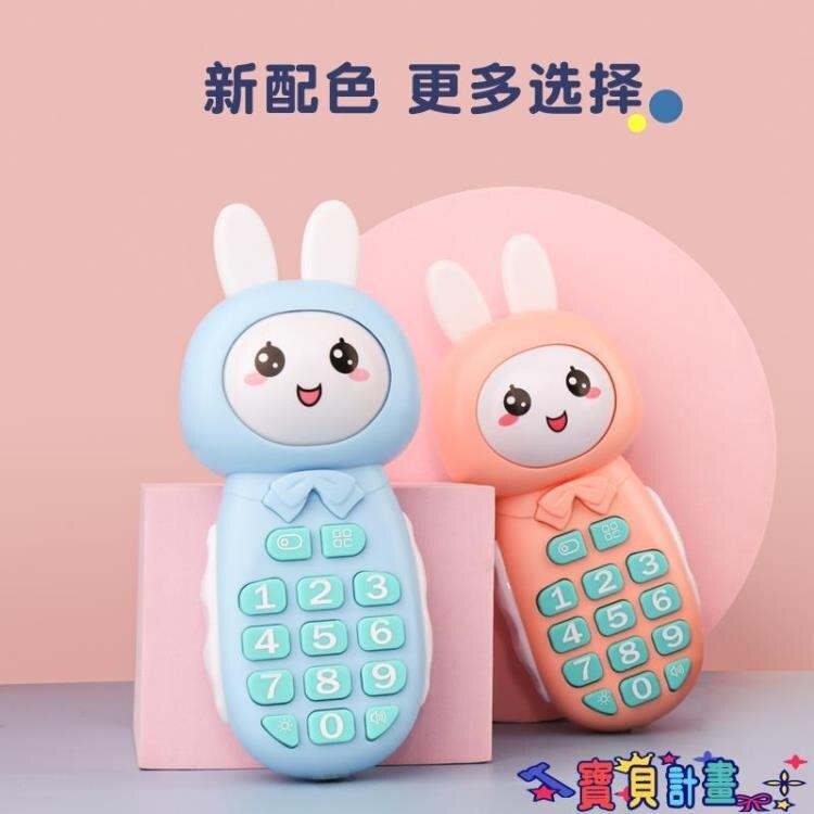 仿真手機 可咬仿真益智早教兒童音樂手機玩具寶寶電話男孩嬰兒小孩女孩1歲3 7號Fashion家居館