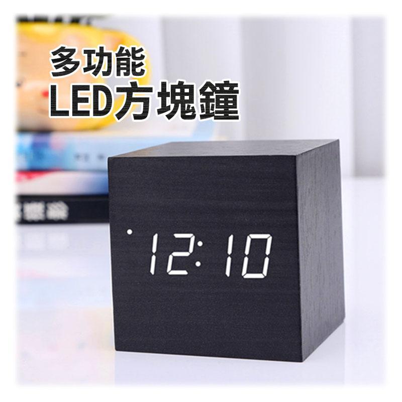 小型聲控LED木質鐘
