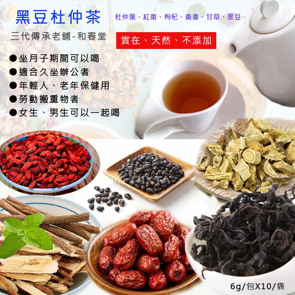 【三代傳承老舖-和春堂】給你撐腰黑豆杜仲茶