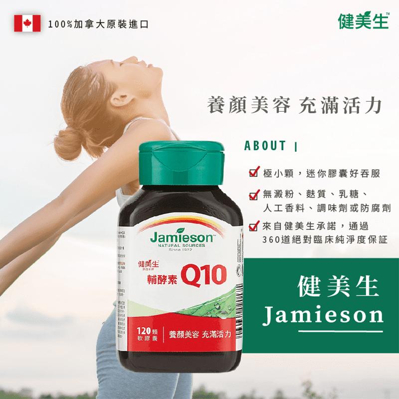 【Jamieson 健美生】 輔酵素Q10軟膠囊 120顆/瓶 【蝦皮團購】