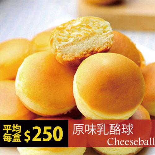 原味乳酪球16盒(一盒32入)【超值團購含運組】