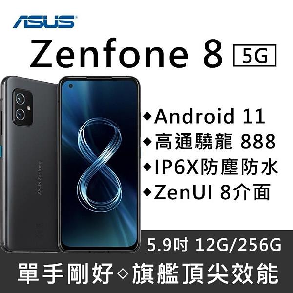 【南紡購物中心】ASUS Zenfone 8 (ZS590KS) 12G/256G 5.9吋 IP6X防塵防水5G智慧手機-消光黑