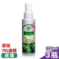 綺緣 茶樹乾洗手噴霧 隨身瓶 (添加75%酒 精) 100mlX3瓶