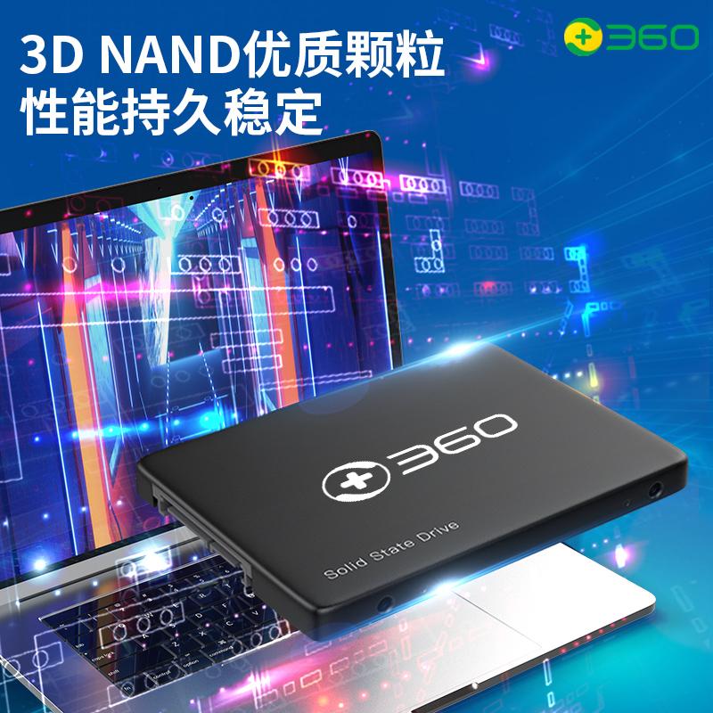 360固態硬盤SSD臺式機一體機筆記本120G硬盤固態高速大容量SATA