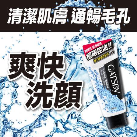 日本GATSBY 長效控油洗面乳 130g