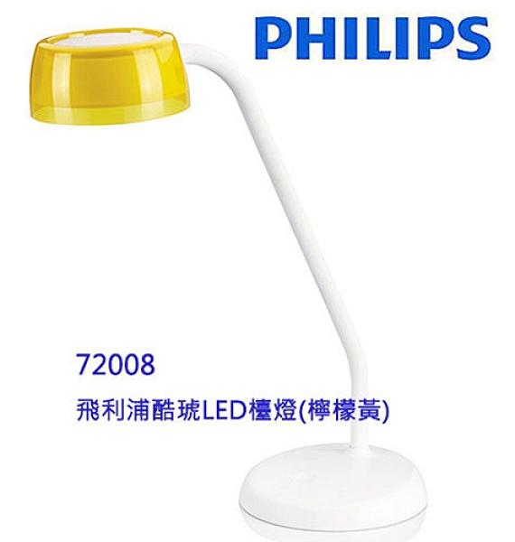 【贈飲料購物套】飛利浦PHILIPS JELLY 酷琥LED檯燈 72008(檸檬黃)