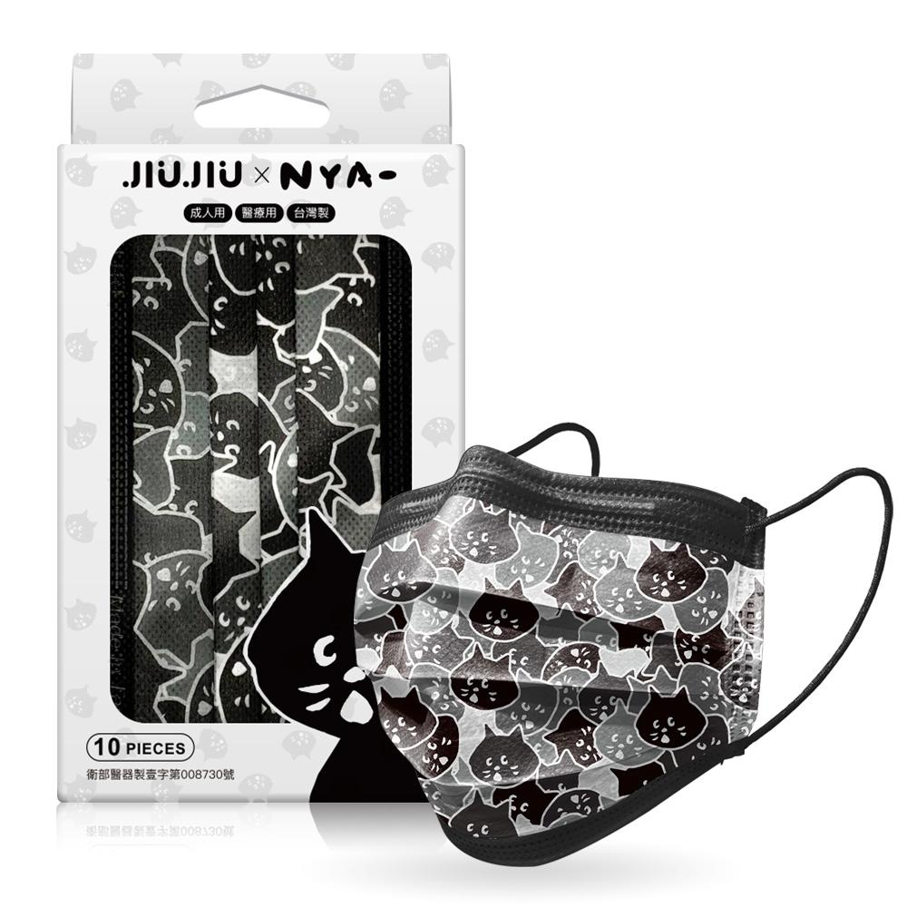 親親JIUJIU 醫用口罩(NYA聯名款)-獨家迷彩10入