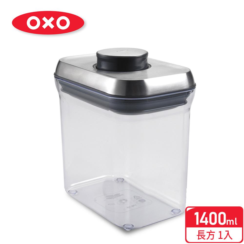 OXO POP 不鏽鋼保鮮收納盒1.4L 完美主義【DY105】