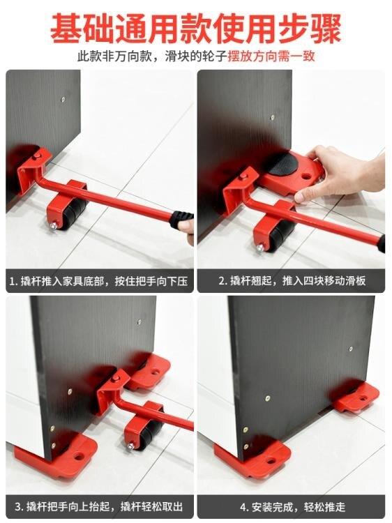 居家必備-搬家神器 搬家神器重物家具行動器萬向輪滑輪移物挪床重型搬運利器家用工具