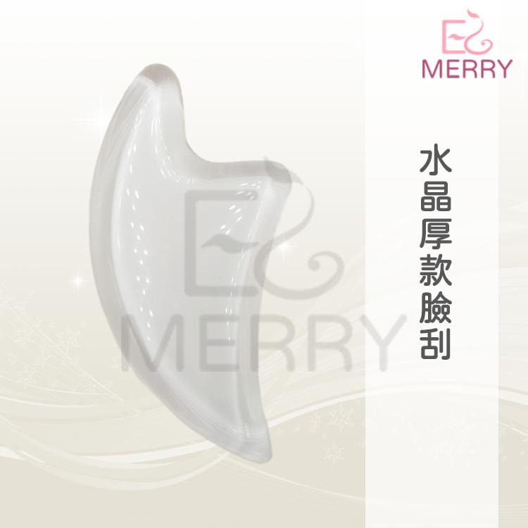 《現貨》水晶厚款臉刮 臉刮 小臉刮 美容美顏小物【EZ MERRY 易美網】