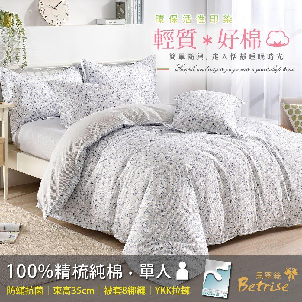 【Betrise】單人-環保印染德國防螨抗菌100%精梳棉三件式兩用被床包組-冉冉生活