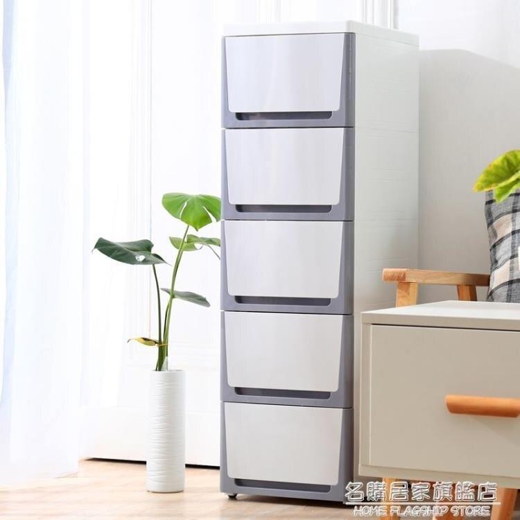 20-30cm夾縫收納櫃抽屜式塑料廚房縫隙儲物櫃衛生間置物架窄櫃子 名購居家