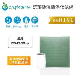適用SHARP: DW-E16FA-W【Original Life 沅瑢】長效可水洗★ 除濕機濾網