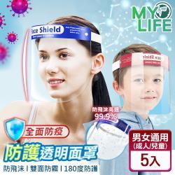 【MY LIFE 漫遊生活】現貨 全方位多功能防護透明面罩5入組(防疫/可戴眼鏡/防噴油)