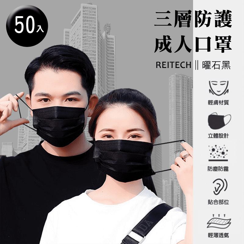 成人防塵口罩-非醫療 黑色