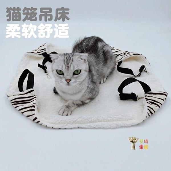 寵物吊床 貓吊床寵物貓咪懸掛式貓窩貓籠子用掛窩鞦韆搖籃貓籠吊籃睡覺用品T