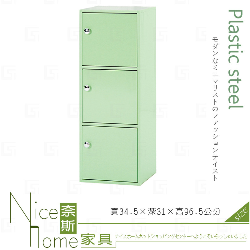 奈斯家具nice199-21-hx (塑鋼材質)1.1尺三門置物櫃-綠色