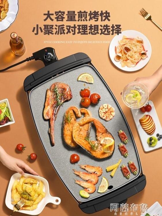 燒烤爐 志高燒烤爐家用室內無煙電烤肉鐵板燒盤麥飯石烤肉鍋多功能烤肉機 MKS