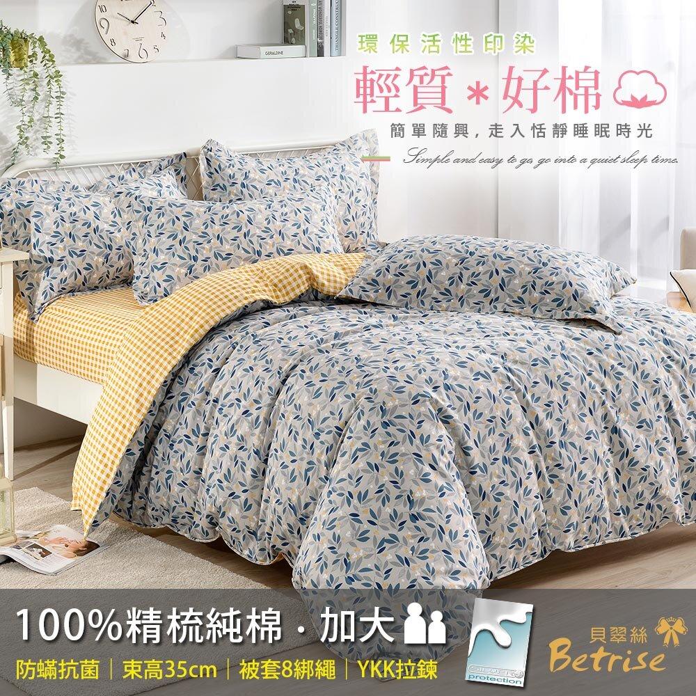 【Betrise】加大-環保印染德國防螨抗菌100%精梳棉四件式兩用被床包組-花夢田院