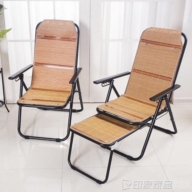 辦公室折疊躺椅午休午睡陽台竹椅折疊椅靠椅成人夏天涼椅子竹躺椅