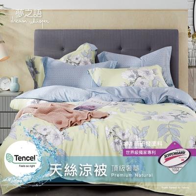 夢之語 頂級天絲涼被(古典瓷禧)150x195cm 空調被/四季被/TENCEL/3M吸濕排汗技術